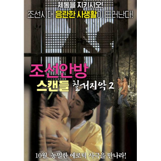조선안방 스캔들-칠거지악2