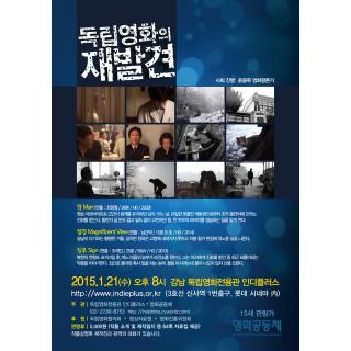 1월 독립영화의 재발견 '벼랑 끝의 사람들'