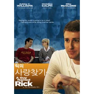 릭의 사랑찾기