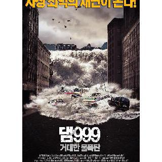댐999: 거대한 물폭탄