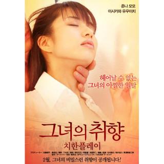 그녀의 취향: 치한플레이