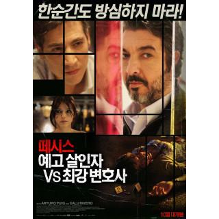 떼시스: 예고 살인자 VS 최강 변호사