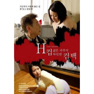 H컵 젊은 과부의 짜릿한 컴백