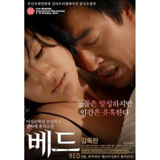 베드(감독판)