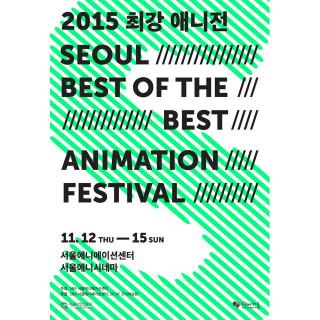 2015 최강애니전-BEST 3 미친 상상