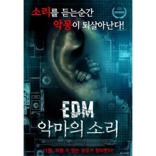EDM : 악마의 소리