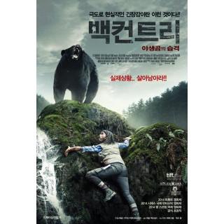 백컨트리 - 야생곰의 습격