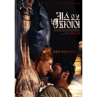 키스 오브 뱀파이어