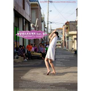 햇살댄스프로젝트 Ver. 광주