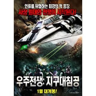우주 전쟁 : 지구대침공