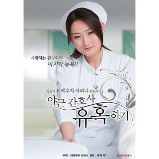 야근 간호사 유혹하기
