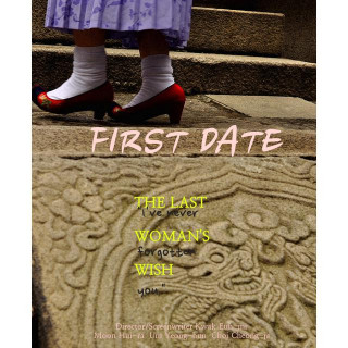 첫 데이트