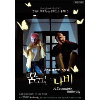 꿈꾸는 나비