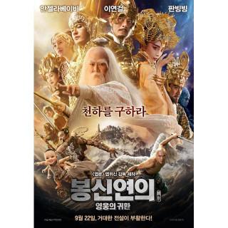 봉신연의: 영웅의 귀환