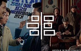 [영화] 베테랑 VS 암살 지역별 관객수 비교
