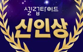 [빅데이터 랭킹] 2015 마이셀럽스 어워드, 데이터로 본 가수 신인상