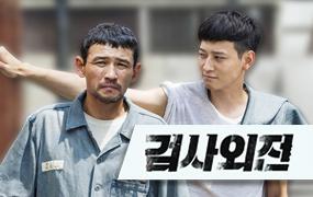 [빅데이터 검증] 설 연휴 개봉 영화 '검사외전'의 기대 요인 검증