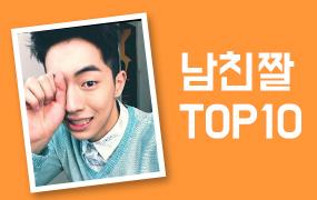 [빅데이터 캐스팅] 남친 역할 캐스팅, 남친짤 랭킹 1위에 박보검