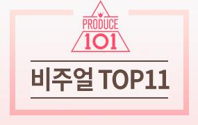 대중이 뽑은 프로듀스 101 비주얼 순위 Top 11