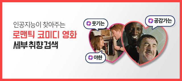 로맨틱 코미디영화 세부취향검색