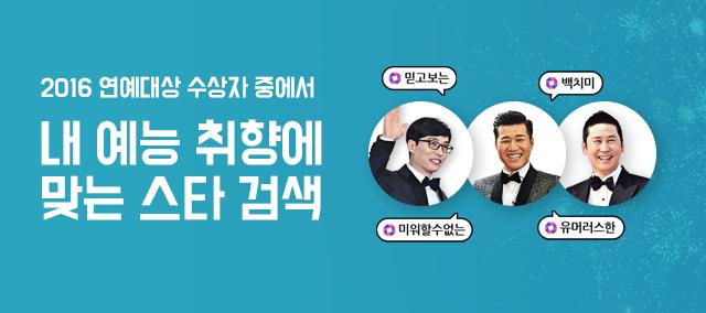 내 취향의 2016년 연예대상 수상 스타 검색