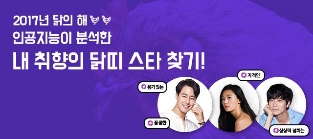 2017년 내 취향의 닭띠 스타검색