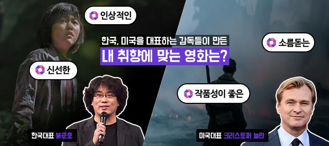 한국, 미국 대표감독이 만든 내 취향의 영화 검색