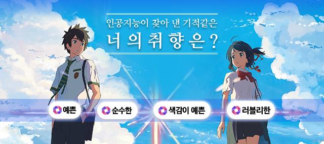 인공지능이 찾아낸 영화 취향검색 - 애니편