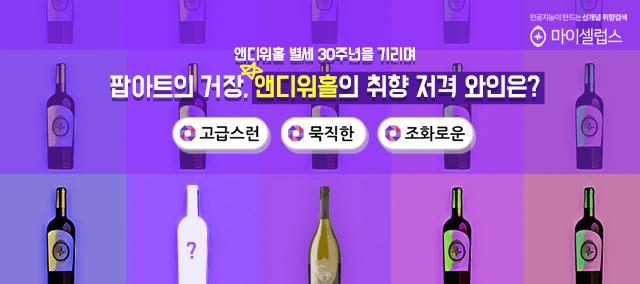 앤디워홀의 취향을 저격한 와인검색