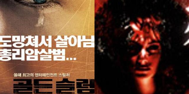 인공지능이 선정한 이번주 강한 일본 스릴러 영화 순위 | 마이셀럽스