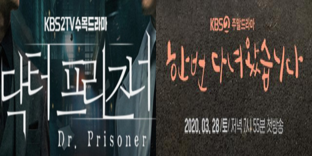 인공지능이 선정한 이번주 독특한 KBS2 드라마 순위 | 마이셀럽스