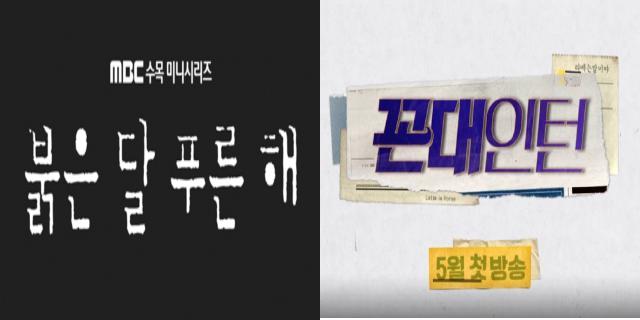 인공지능이 선정한 이번주 독특한 MBC 드라마 순위 | 마이셀럽스