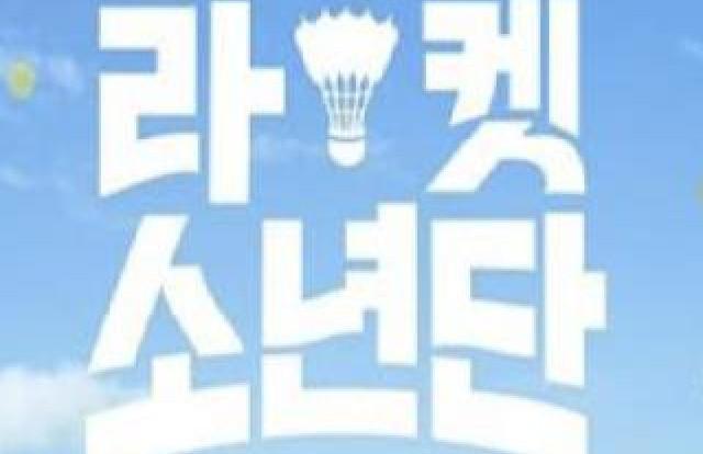 라켓소년단