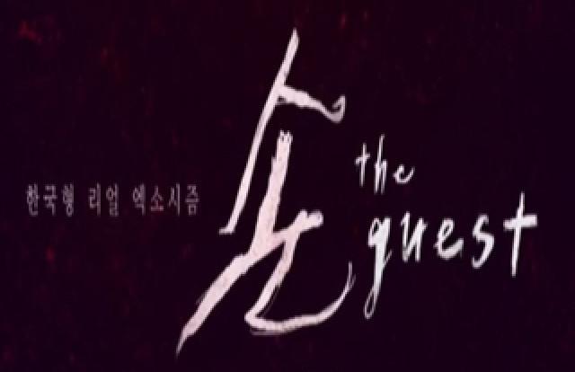 손 the guest