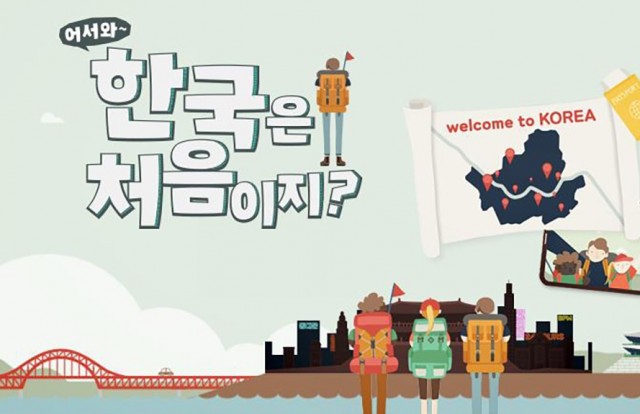 어서와 한국은 처음이지?