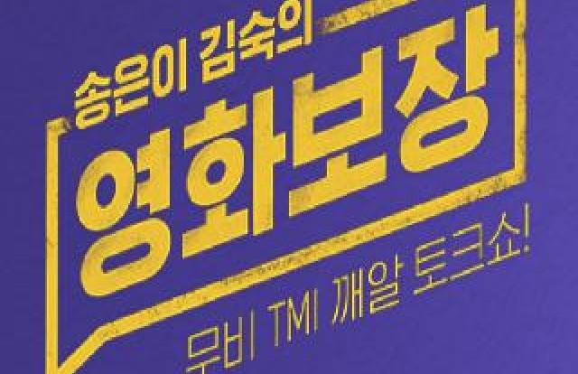 송은이 김숙의 영화보장