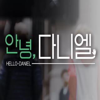 안녕, 다니엘