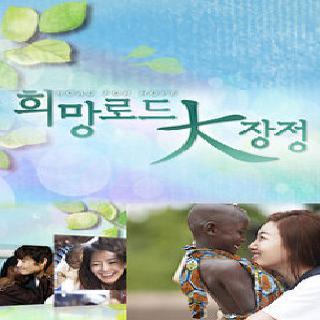 2011 희망로드 대장정