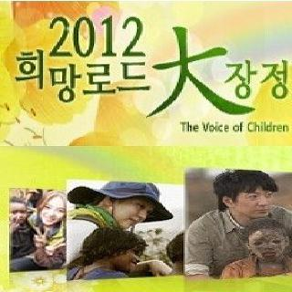2012 희망로드 대장정