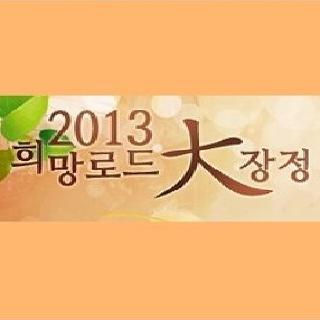 2013 희망로드 대장정