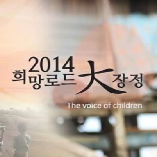 2014 희망로드 대장정