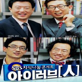 SBS 지식나눔 콘서트 아이러브인 시즌1