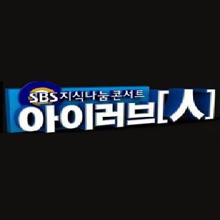 SBS 지식나눔 콘서트 아이러브인 시즌2