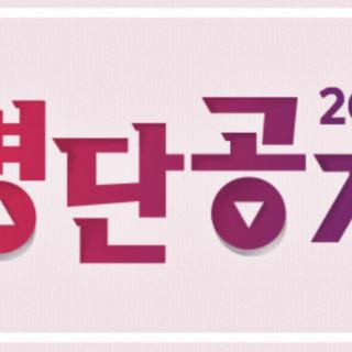 명단공개2017