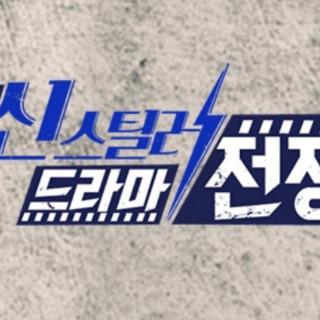 씬스틸러-드라마전쟁