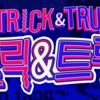 트릭&트루