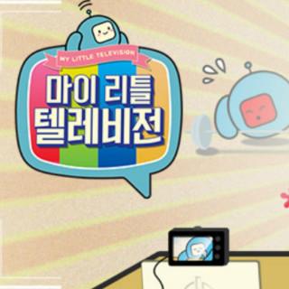 마이 리틀 텔레비전