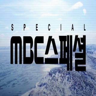 MBC 다큐 스페셜