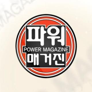 MBC 파워 매거진