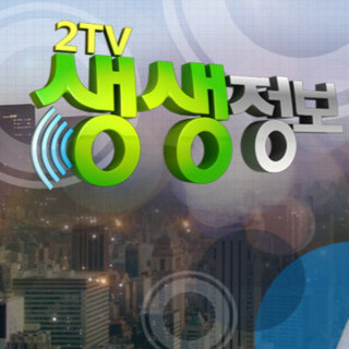 2TV 생생정보